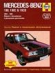 Руководство Mercedes 190,190Е&190D c 83-93 г.(бензин + дизель)